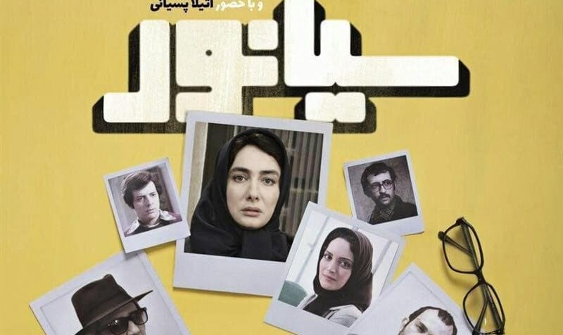 Screening of Cyanide: A Political Romance, with Hamed Komeili and Hanieh Tavassoli