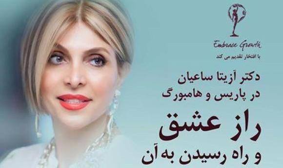 Azita Sayan: Seminar Rahe Eshgh va Rahe Residan be an