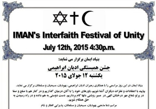 IMAN's Interfaith Festival of Unity