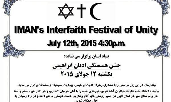 IMAN's Interfaith Festival of Unity