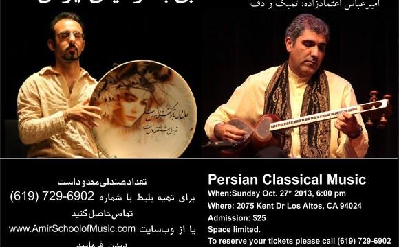 شبی با موسیقی ایرانی همراه اشکان غفوری و امیرعباس اعتمادزاده