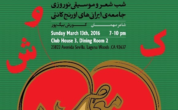 Farsi Poetry Night & Live Music Night by OCPC