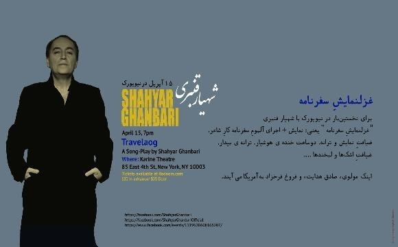 Travelog: A Song-Play by Shahyar Ghanbari