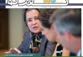 صدیقه وسمقی، دکترای فقه اسلامی و مدافع حقوق زنان در پی بازگشت به ایران بازداشت شده