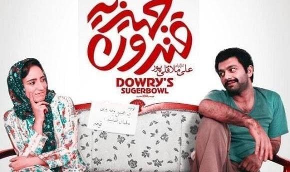 Movie Screening: Dowry's Sugerbowl Ghandoon Jahizieh