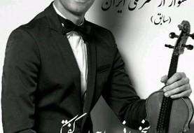 شبی با موسیقی نوید کندلوسی تکنواز سابق ارکستر ملی ایران