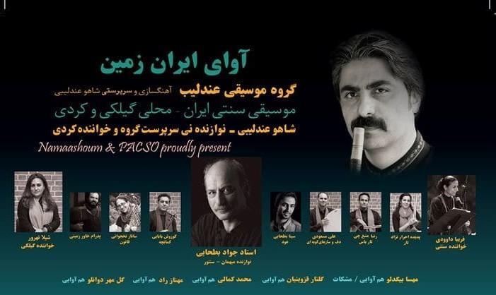 Andalib Ensemble, Shahoo Andalibi: Persian, Kurdish, and Gilaki Concert