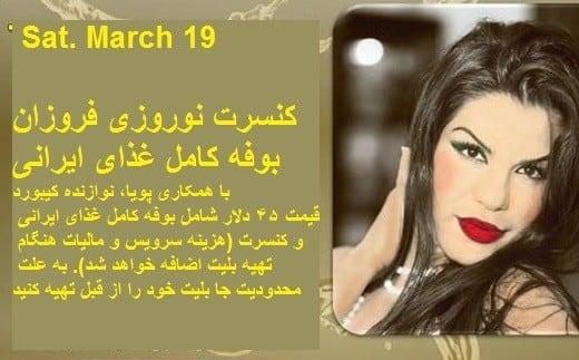 کنسرت نوروزی فروزان همراه بوفه کامل غذای ایرانی