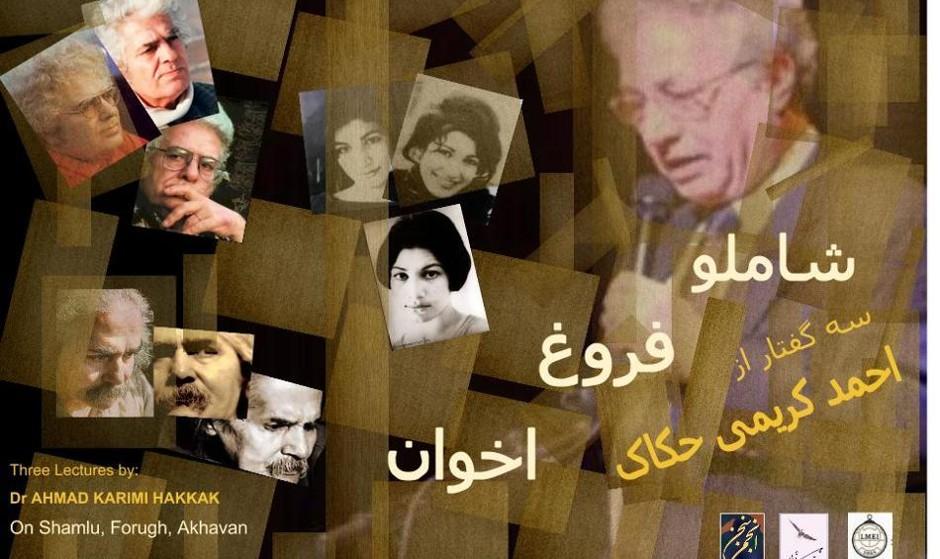 Prof Ahmad Karimi Hakkak On Shamlu