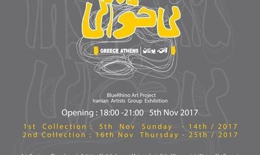 Insomnia - Iranian Artists Exhibition