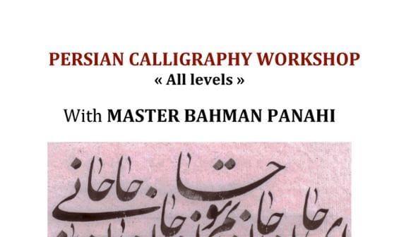 کارگاه خطاطی فارسی با بهمن پناهی