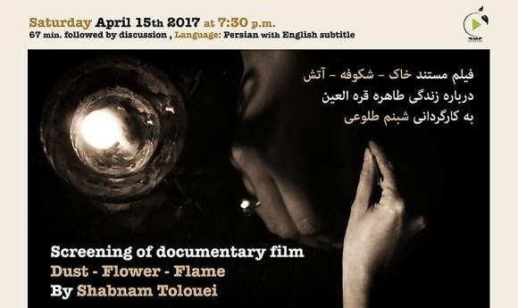 مستند خاک - شکوفه - آتش در مورد زندگی طاهره قره العین