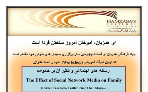 The Effect of Social Network Media on Family