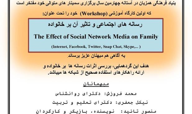 The Effect of Social Network Media on Family