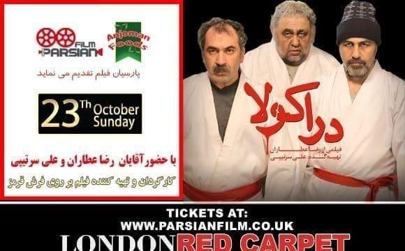 نمایش فیلم دراکولا درلندن - مراسم فرش قرمز با حضور رضا عطاران وعلی سرتیپی