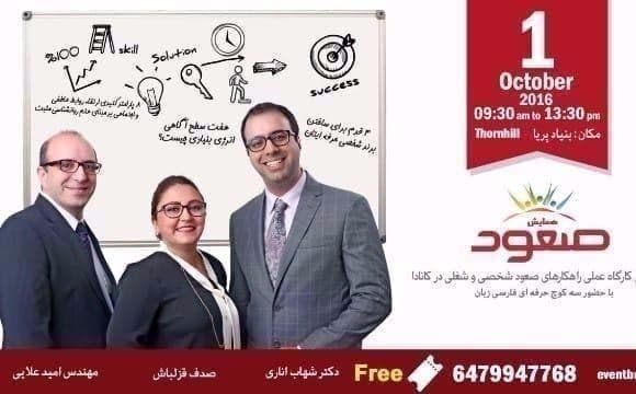 Professional/ Personal Development Work Shop in Toronto (Farsi Speakers Coaches) همایش صعود