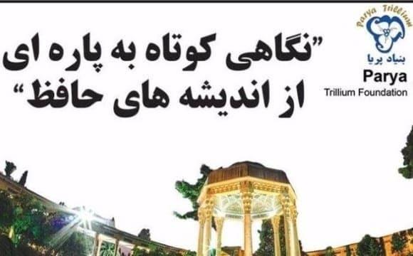Hafez Poetry Reading Group