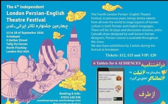 چهارمین جشنواره فارسی ـ انگلیسی تئاتر لندن