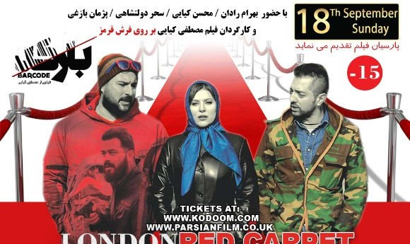 Barcode, Screening and Red Carpet with Bahram Radan and Sahar Dowlatshahi