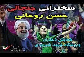 ویدیوی سخنرانیهای تند روحانی که ضرغامی آن را خودکشی سیاسی میداند: از حقوق زنان تا اقلیتها و دانشجویان