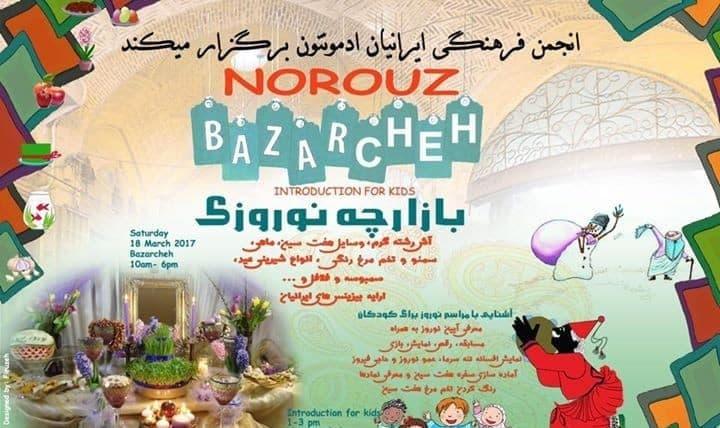بازارچه نوروزی ۱۳۹۶