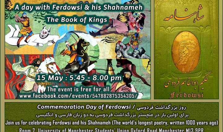Commemoration Day of Ferdowsi