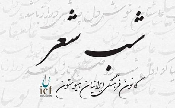 شب شعر کانون فرهنگی ایرانیان هیوستون ICF