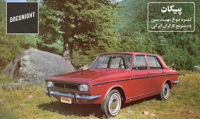 Iran's Arrow: The Rise and Fall of Paykan