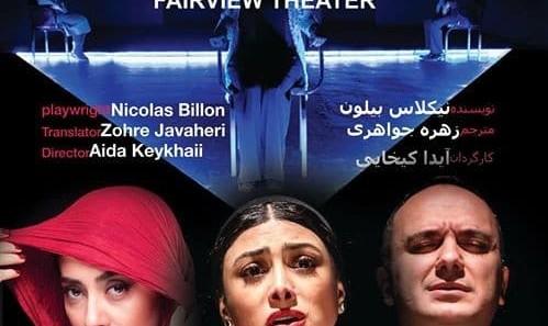 Iceland Play - Azadeh Samadi, Bahareh Kianafshar & Ehsan Karami