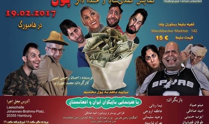 MONEY: Persisches Theater