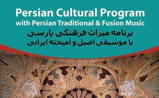 برنامه آشنایی با فرهنگ ایران با موسیقی سنتی و تلفیقی
