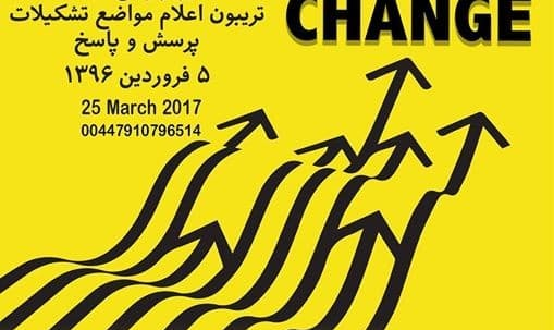 Change Tribune: Movement Of Iranian Human Rights Activists