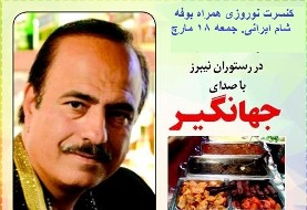 Norooz Persian Music with Jahangir and Full Iranian Dinner Buffet