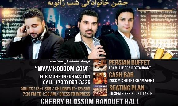 جشن خانوادگی شب ژانویه با دی جی شمودی (شایان) و موزیک زنده گروه ارم (روزبه  و  آریان)