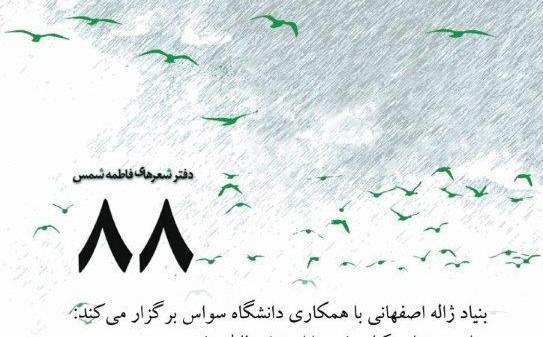 رونمائی کتاب شعر خانم فاطمه شمس با سخنرانی آقایان احمد کریمی حکاک و عباس معروفی