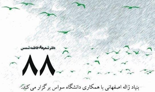 Poetry Book Launch: 88 By Fatemeh Shams, and Talks by Ahmad Karimi Hakkak and Abbas Maroufi