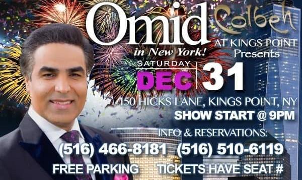 کنسرت شاد امید در شب سال نو در نیویورک