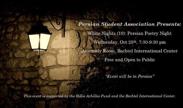 White Nights (19): Persian Poetry Night