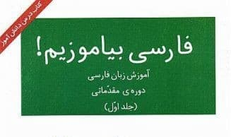 کلاس زبان فارسی در کالیفرنیا