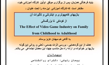 The effect of video game industry on family from childhood to adulthood