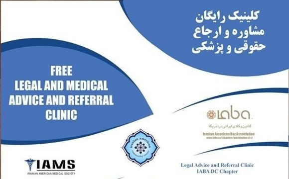 Legal (Immigration Law) and Medical Advice and Referral Clinic