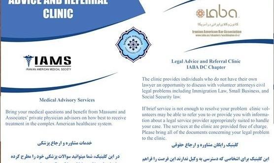 مشاوره حقوقی (قانون مهاجرت) و توصیه های پزشکی و درمانگاه تخصصی