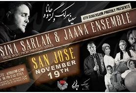 کنسرت شاد سینا سرلک (خواننده ترانه زیبای سریال پر بیننده شهرزاد) و گروه جانا