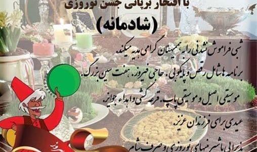 جشن نوروزی ۱۳۹۶ شادمانه