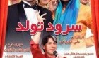 شب فیلم ایرانی در جشن تولد حضرت فاطمه زهرا (س)