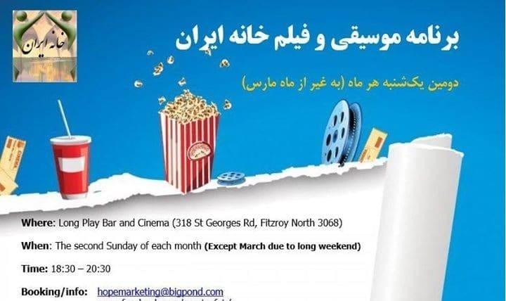 برنامه موسیقی و فیلم خانه ایران