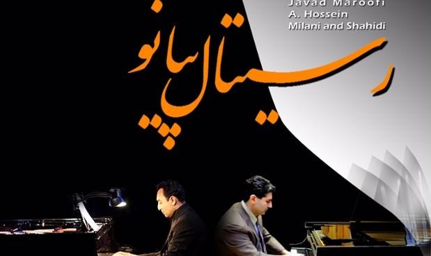 رسيتال پيانو: تور كنسرت موسيقى ايرانى براى پيانو در آمريكا به نوازندگى نيكان ميلانى و صفا شهيدى