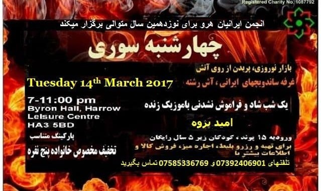 Harrow Iranian Community Association proud to present 2017 Chahar-Shanbe Soory Celebration