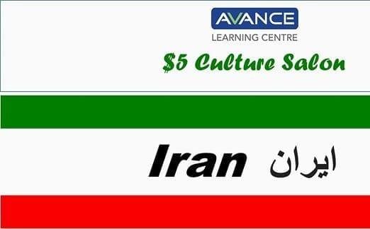 شب آشنایی با فرهنگ و غذای ایران