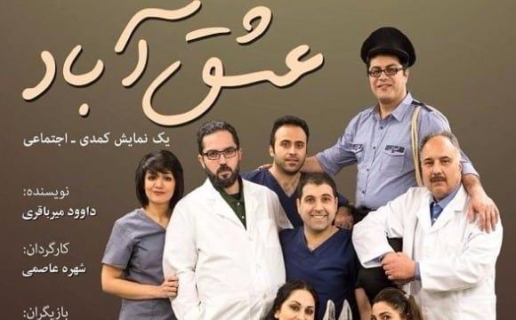 Eshghabad, Social Comedy Play by Shohreh Asemi